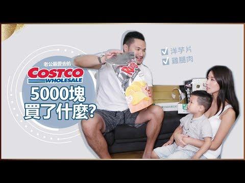 老公最愛去的Costco!5000塊買了什麼?