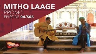 Mitho Laage ft. Mame Khan & Dhruv Ghanekar | Season 5 Episode 4 Promo