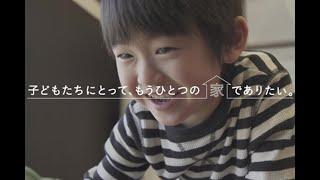 株式会社global child care/あい・あい保育園