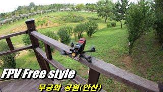 JW FPV FREE STYLE/무궁화 공원/안산 호수공원