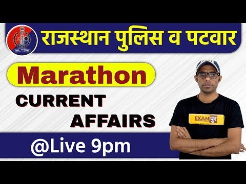 Rajasthan Police & Patwar || Marathon || By Girdhari Sir || Current Affairs || @Live 9pm