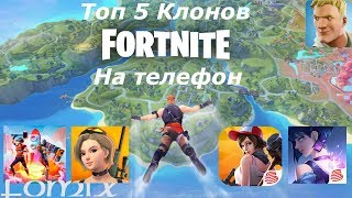 Топ 5 клонов Fortnite на телефон (Android Ios)