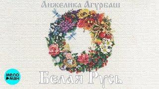 Анжелика Агурбаш  - Белая Русь (Альбом 2007)