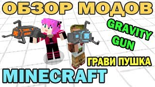 ч.78 - Грави пушка (Gravity Gun) - Обзор мода для Minecraft