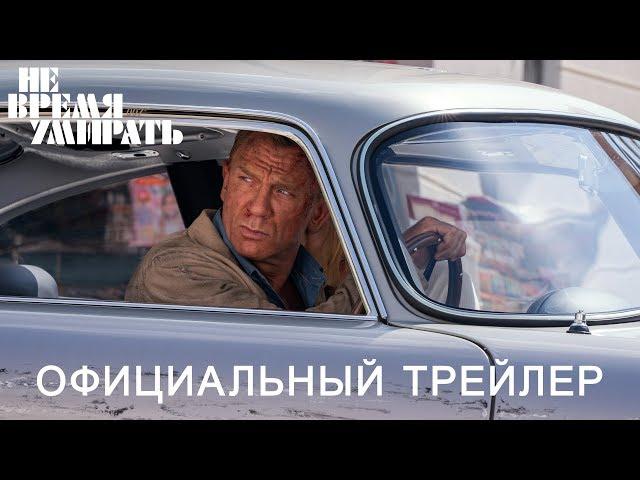 Не время умирать (фильм 2021)