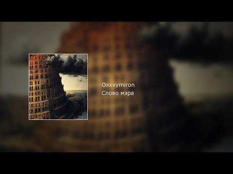 Oxxxymiron - Слово мэра (текст, lyrics)