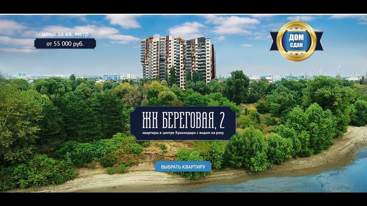 Видео ЖК Береговая 2
