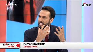 Φοίβος Κλαυδιανός - Γιώργος Μιχαηλίδης για ΣΕΠΕ-ΣΔΟΕ-ΠΡΕΣΠΕΣ