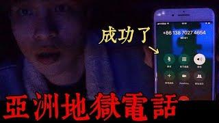 【都市傳說】亞洲地獄詛咒電話!陰間哭泣女子的電話成功打通了!(王狗)