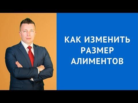 Как изменить размер алиментов - Семейный адвокат Москва
