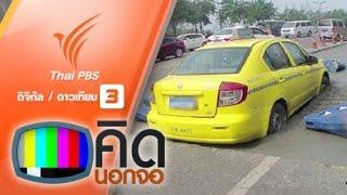 คิดนอกจอ - แท็กซี่จีนขับรถลงถนนเทปูนยังไม่แห้ง