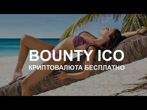 ICO Bounty & AirDrop│Как бесплатно получить криптовалюту!