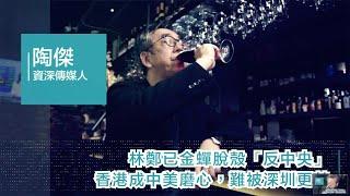 林鄭已金蟬脫殼「反中央」 香港成中美磨心,難被深圳更替