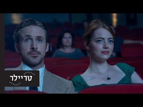 """""""לה לה לנד"""": קסם קולנועי מוזיקלי, מבריק ומרגש"""