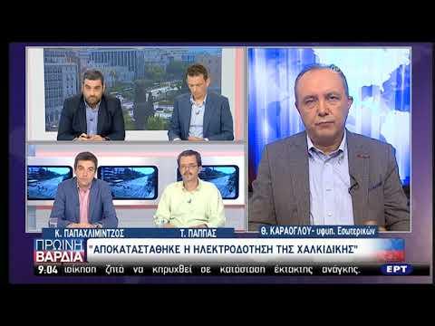 Θ. Καράογλου: Η ηλεκτροδότηση αποκαταστάθηκε σε σύντομο χρόνο στη Χαλκιδική   16/07/2019   ΕΡΤ