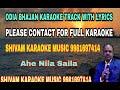 Ahe Nila Saila | Odia Bhajan Karaoke | Karaoke Track With Lyrics | Shivam Music