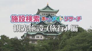 観光名所/旅行/温泉/レジャー編