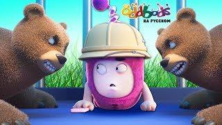 ЧУДДИКИ: С Мишкой Шутки Плохи | Смешные мультики для детей