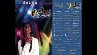 اغاني حصرية Salwa Abou Greisha - Fanosi I سلوى ابوجريشة - فانوسي تحميل MP3