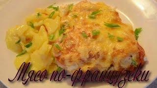 Рецепт Мясо по_Французски с картофелем в духовке Отличительной особенностью является то, что мясо готовится вместе с картошкой.Это блюдо можно готовить на