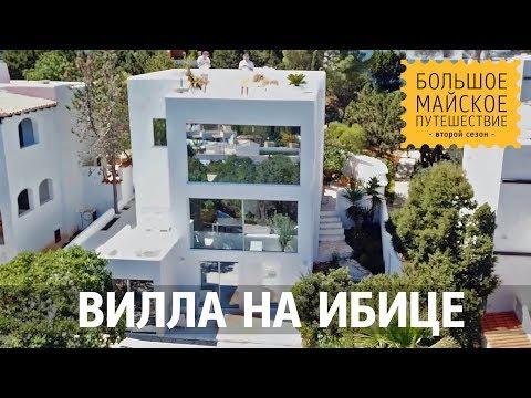 Обзор виллы на Ибице. Дизайн интерьера дома архитекторов. Достопримечательности #Ибица.