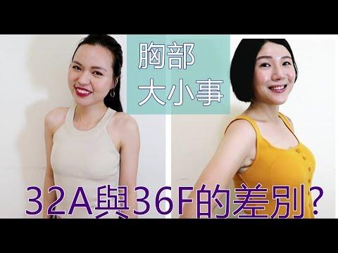胸部大小事   36F 及32A的差別  穿搭重點以及交換穿搭
