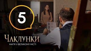 Колдуньи. Серия 5 - 18.12.2018