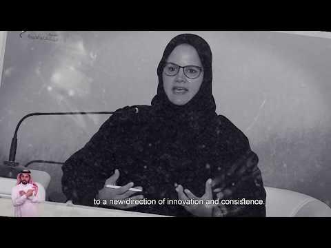 فيلم تكريم صاحبة الملكي الأميرة/ البندري بنت عبدالرحمن الفيصل -رحمها الله- في حفل جائزة الأميرة صيتة بنت عبدالعزيز لدورتها السادسة