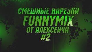 РЖАКА САМЫЕ СМЕШНЫЕ РОЛИКИ И ВАЙНЫ 2019 | FunnyMix Подборка от АЛЕКСЕИЧА #2