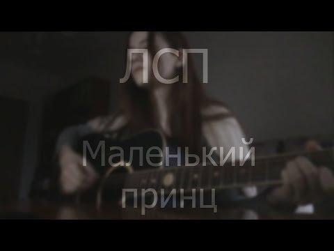 ЛСП - Маленький принц /cover/