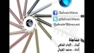 اغاني حصرية محمود الشيباني - مناجاة ( مؤثرات ) - أمواج 2007 تحميل MP3