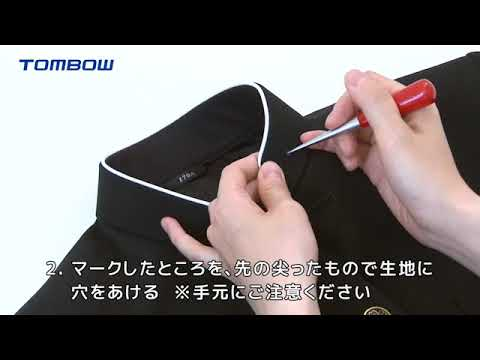 トンボ学生服【How -to動画】:襟章の取り付け方