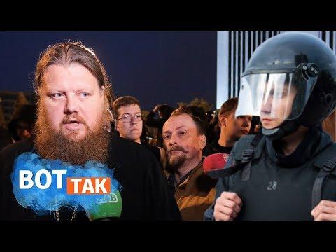 Кураев поддержал протесты в Екатеринбурге