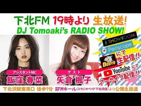 下北FM!2019年9月12日(ShimokitaFM)  DJ Tomoaki'sRADIO SHOW! アシスタントMC:飯窪春菜 ゲスト:矢倉楓子