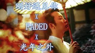 刚好遇见你 x 光年之外 x Faded (1小时EDM版本)