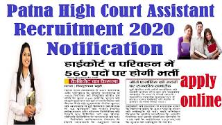 Patna High Court Assistant Recruitment 2020 (397 Posts) Apply Online Dates Eligibility