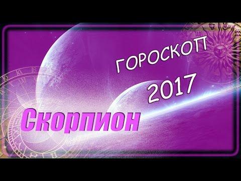 Лев свинья гороскоп 2017 год кого
