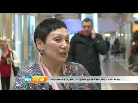 Новости Псков 01.06.2017 # Флешмоб ко дню защиты детей