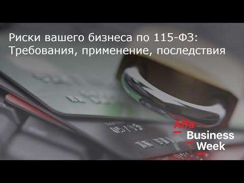 Риски вашего бизнеса по 115-ФЗ: Требования, применение, последствия (Вебинар 19 декабря 2017 г.)