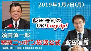 2019年1月7日(月)コメンテーター須田慎一郎
