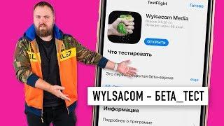 Приложение Wylsacom - начинаем открытый бета-тест на iOS и возвращение подкаста...