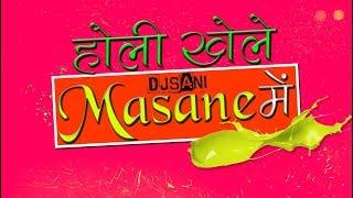2018 तमाशा Dance मिक्स | Holi Khele Masane Me Remix By(Djsani) | Mp3 And Flp Project Free Download