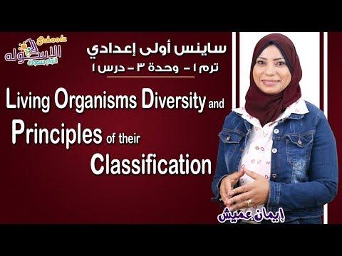 ساينس أولى إعدادي 2019 | Living organisms diversity | تيرم1 - وح3 - در1 | الاسكوله
