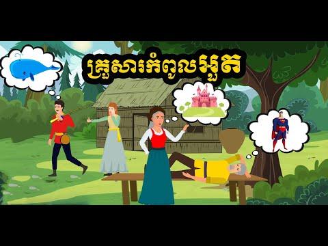 រឿង គ្រួសារកំពូលអួត | រឿងនិទានខ្មែរ | Khmer Story