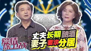 《爱情保卫战》20191210 丈夫长期酗酒 妻子要求分居【综艺风向标】