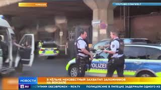 На вокзале в Кельне произошел захват заложника