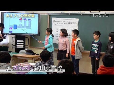 みらプロ 足立区立大谷田小学校公開授業