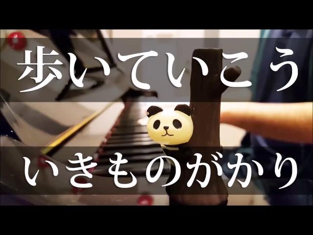 【ピアノ弾き語り】歩いていこう/いきものがかり (covered by ふるのーと)