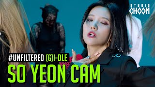 [UNFILTERED CAM] (G)I-DLE SOYEON((여자)아이들 소연) 'Oh my god' 5K | BE ORIGINAL