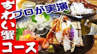 2万円のタグ付き本ずわい蟹コースとは!板前35年の技